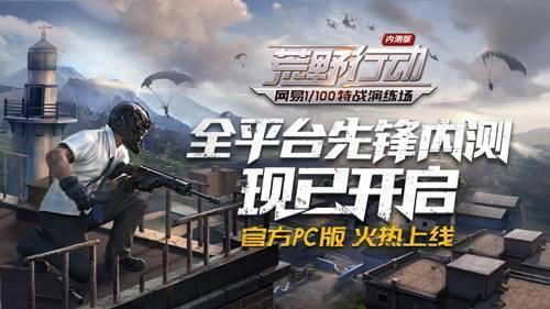 网易《荒野行动》PC版正式上线:新枪火力恐怖