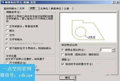 """但在""""类型和标签""""圆心中,将直线标记的平面设为""""无"""",如下图所示.信阳箭头设计师招聘网图片"""