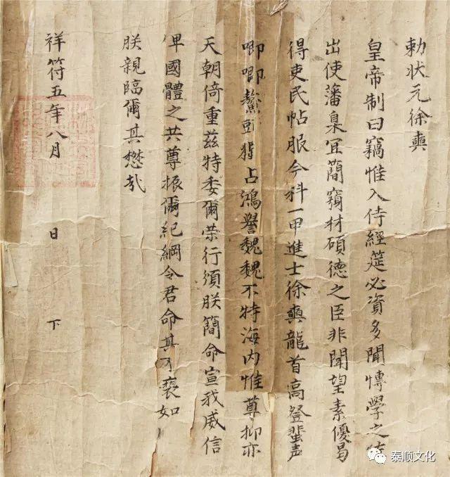 徐奭中状元后宋真宗敕给的圣旨抄件