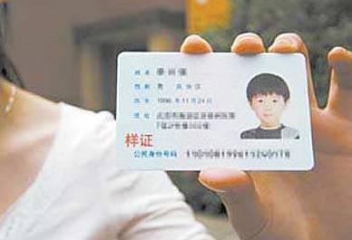 未成年人可申领身份证,首次