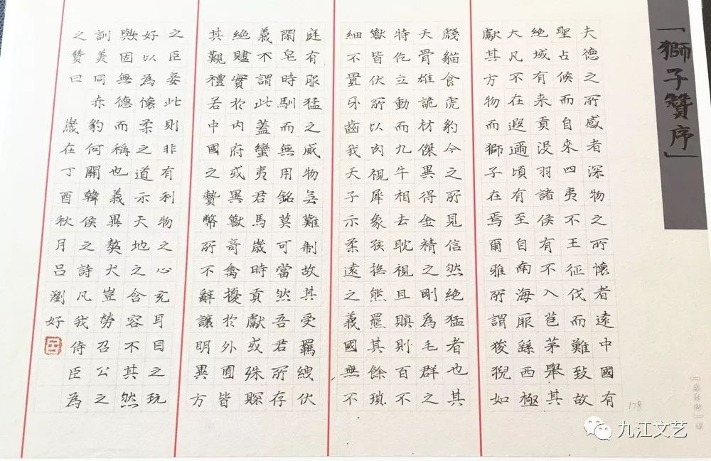 """""""我的社会主义核心价值观""""九江市青少年书法大赛等级奖作品展示(硬笔图片"""