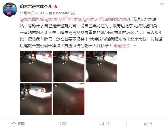 我要操鸡巴_骂北京人还不怕警察!就一怂鸡巴崽子!欠办!