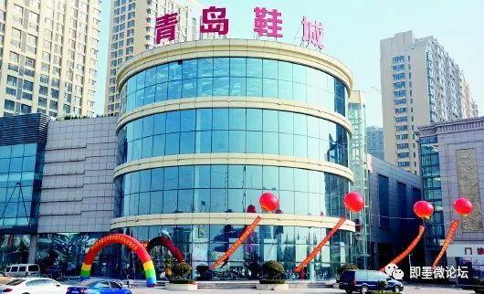 大事!30多年历史的东李鞋城迁至即墨