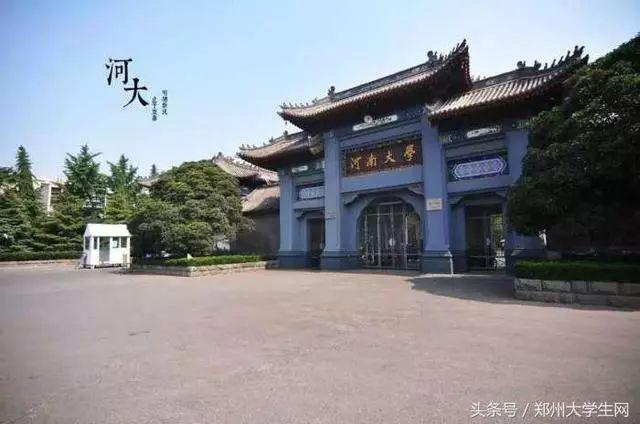 河南大学_河南大学,听说是河南省最委屈的大学?