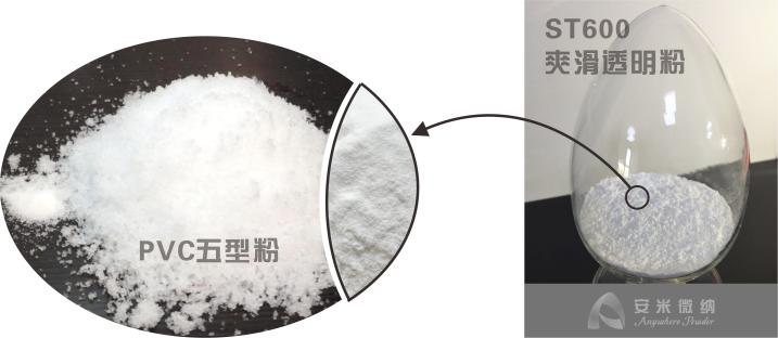 塑料公用爽滑粉ST600产品运用说皓书