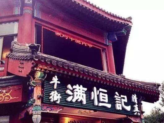 北京评分9.1的涮肉馆子,我只去这3家丨郭思遥