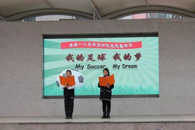 【足球专栏】我的足球 我的梦