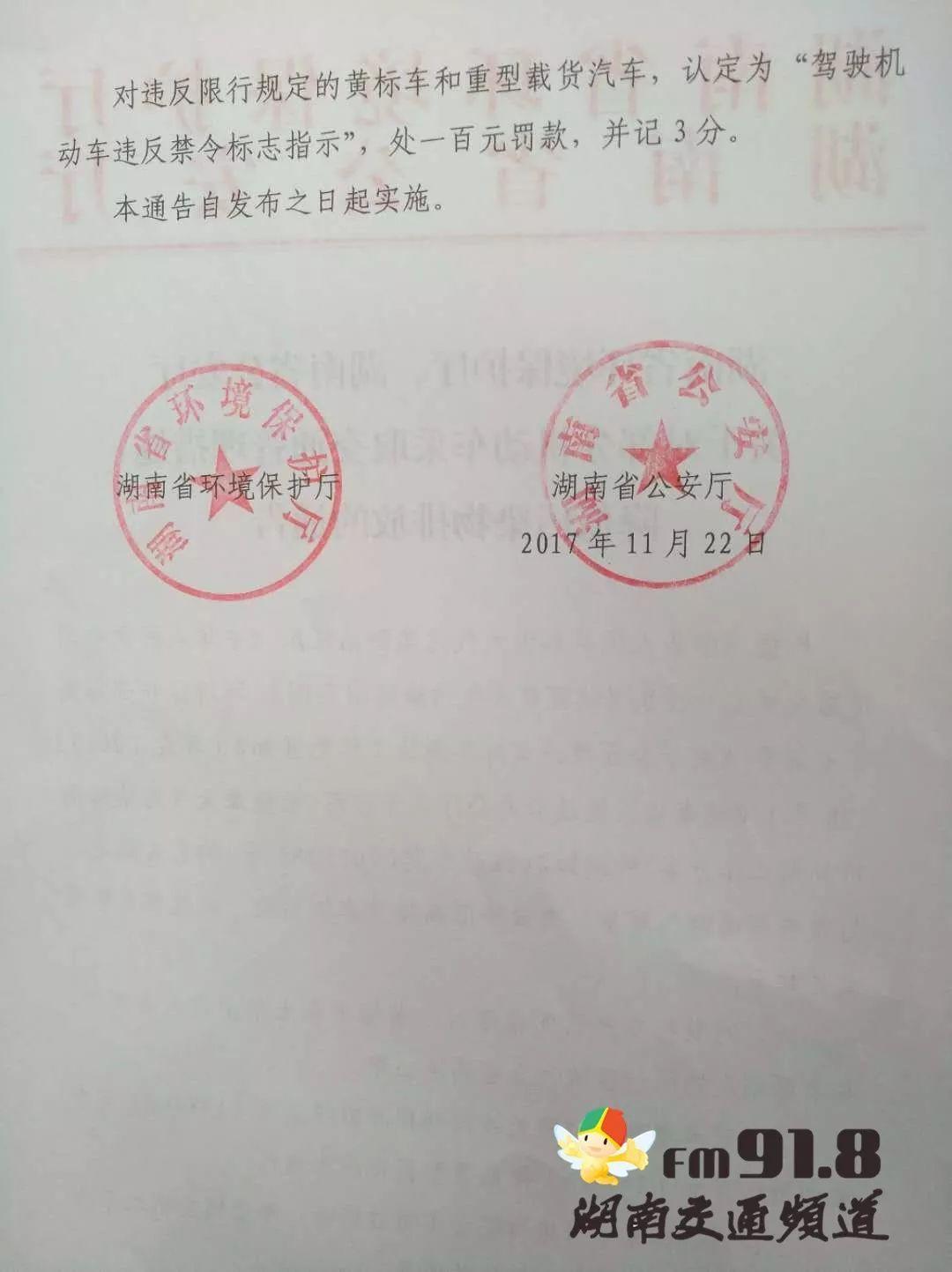 湖南省环境保护厅文件