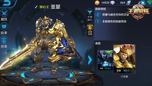 网一最强王者囹�a_王者荣耀亚瑟最强肉装推荐_搜狐游戏_搜狐网