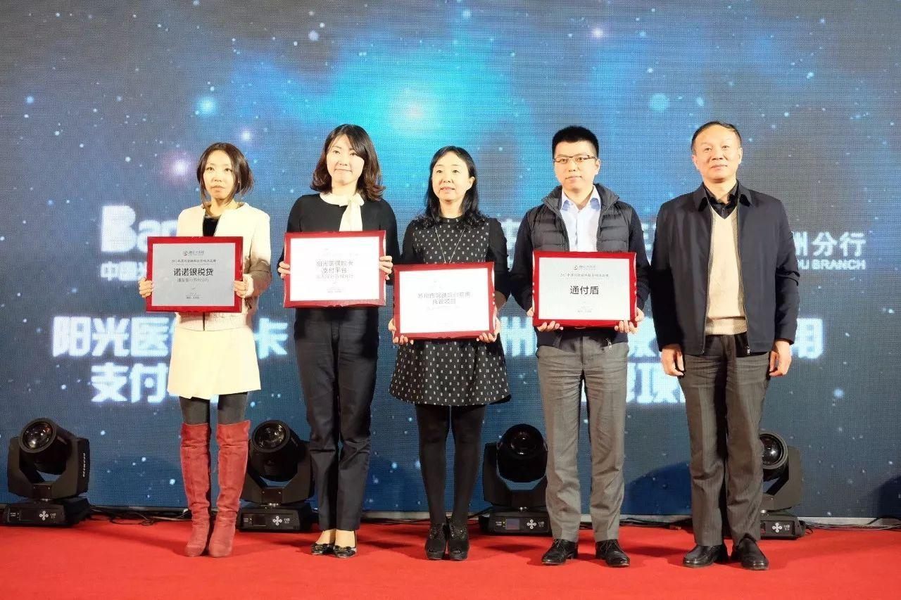 """通付盾实力斩获""""2017苏州金融科技影响力品牌""""奖项 领跑金融科技"""