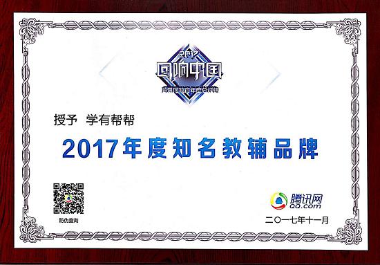 """学有帮帮荣膺腾讯2017 """"回响中国""""知名教辅品牌"""