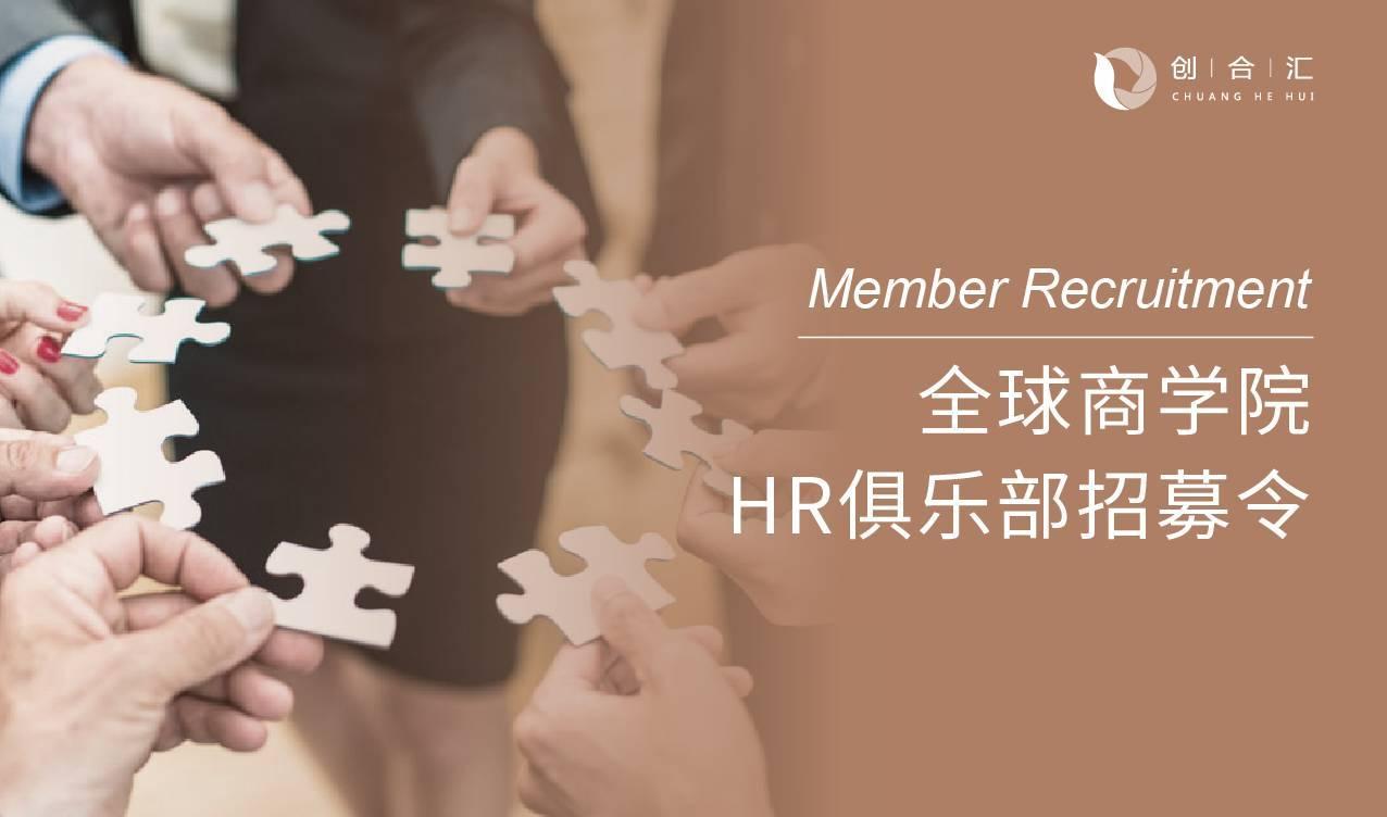 做商学院校友身边的HR智库 全球商学院HR俱乐部