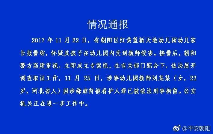 六和彩特码红黄蓝最新动态,香港马会脑筋急转弯彩图,刘姓女教师已被刑事拘留