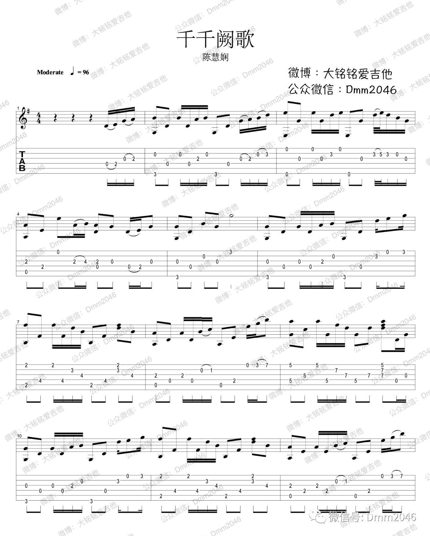 《千千阙歌》吉他指弹谱
