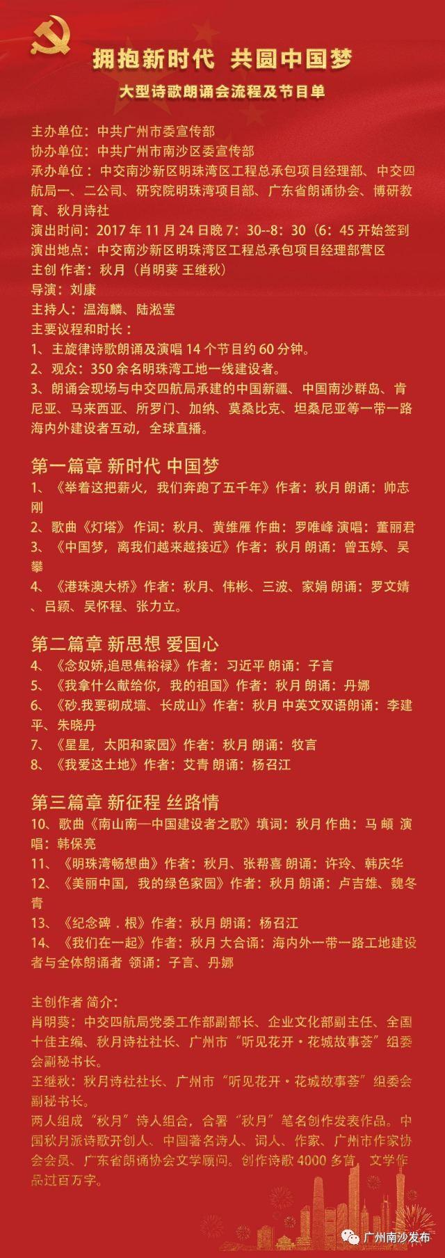 """""""一带一路""""大型诗歌朗诵会《拥抱新时代 共圆中国梦》今晚举办"""