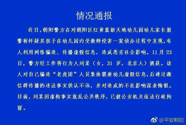 六和彩特码红黄蓝最新动态,刘姓女教师已被刑事拘留