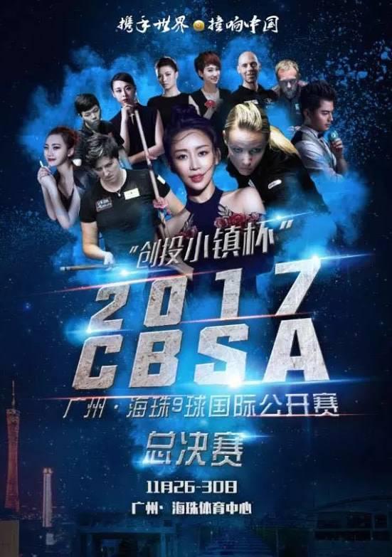 """""""创投小镇杯"""" 2017CBSA广州・海珠9球国际公开赛总决赛即将打响!"""