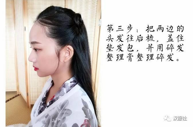 汉服发型教程-灵蛇髻图片