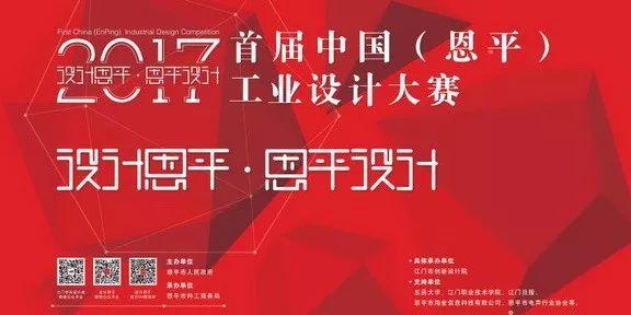 2017首届中国(恩平)产业设计大赛获奖后果公示