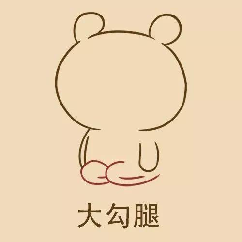 教大家画一个冷兔宝宝下跪的表情,哄人的时候肯定用的图片