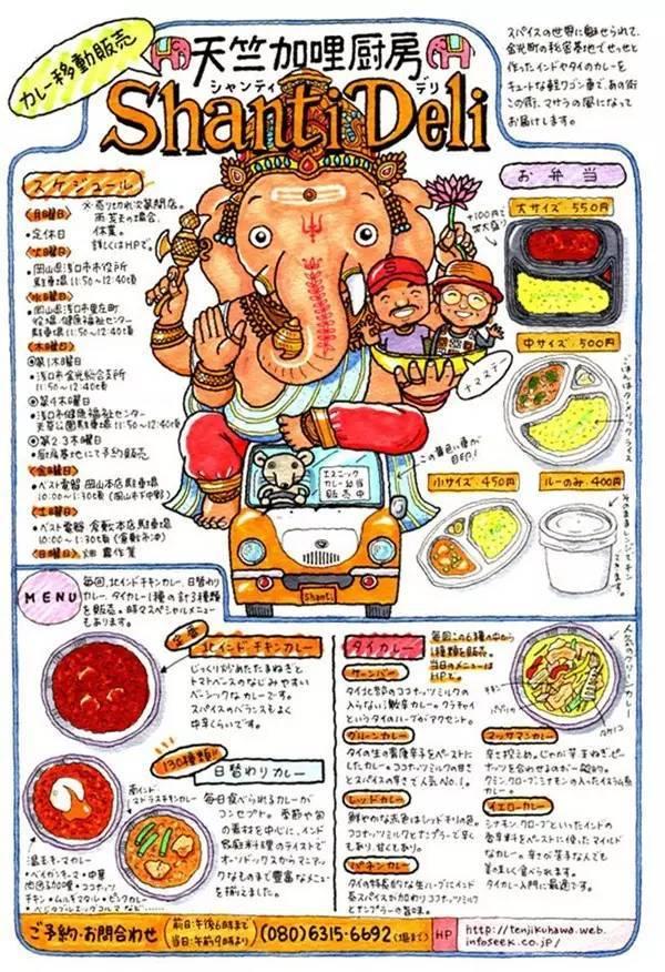 旅游 正文  这些美食手绘地图都出自日本冈山 gogoグルメ队,每一张都
