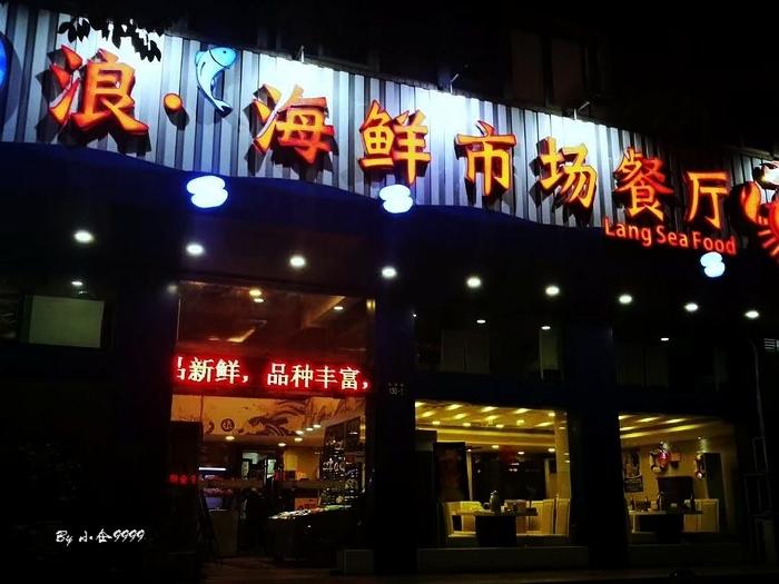 浪~市场餐厅:到杭州,不吃杭帮菜,试试海鲜的味道