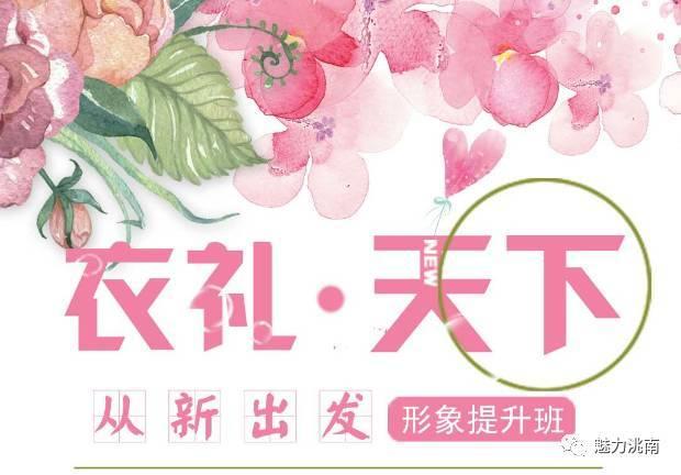 诚邀您参加首届洮南【伊利天下】形象设计培训大会!