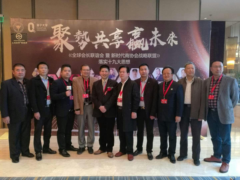 《全球会长联谊会暨新时代商协会战略联盟》 聚势共享赢未来