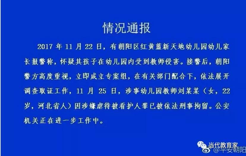 中国教育洗脑观察—幼儿园安全与中产自救 | 看这当下的中国