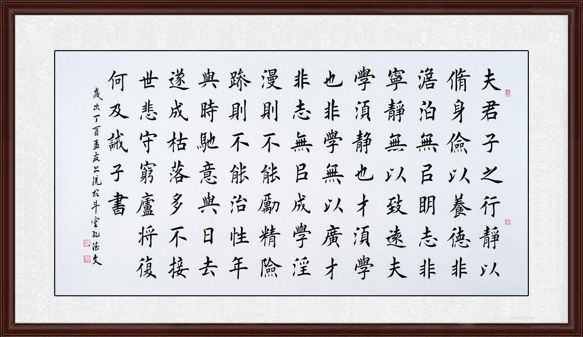 田英章亲传弟子孔德文楷书书法作品《诫子书》【作品来源:易从网】图片