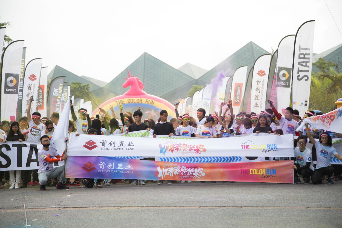 首创置业携手风靡全球的The Color Run席卷深圳