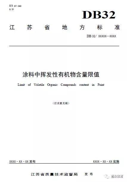 ##:江苏省当地规范《涂猜中挥发性有机物含量限值