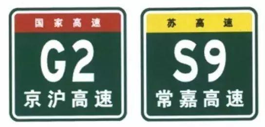 高速公路命名编号标志示例图片