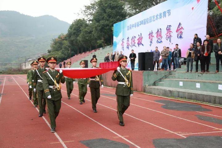 【震撼】古蔺中学这个运动会开幕式,太壮观了!