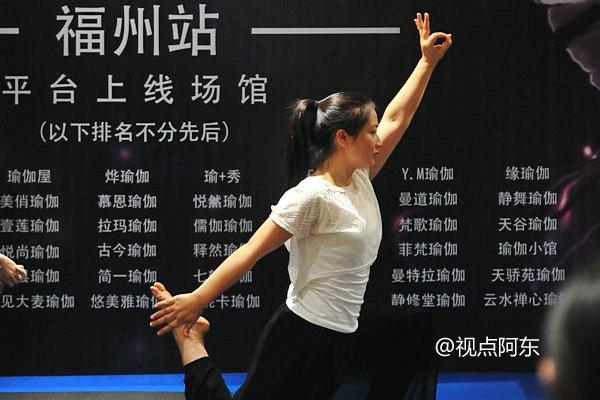 """葛娇共享瑜伽在福州上线  西安""""创业女神""""开始布局全国 - 视点阿东 - 视点阿东"""