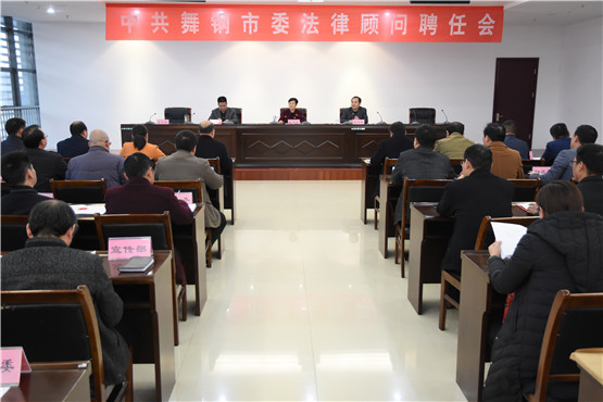 河南舞钢市委聘任法律顾问市委书记亲发聘书