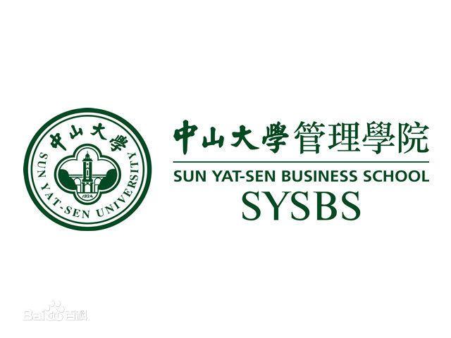 中山大学资讯理学院_教育 正文  中山大学管理学院(sun yat-sen business school)是中山
