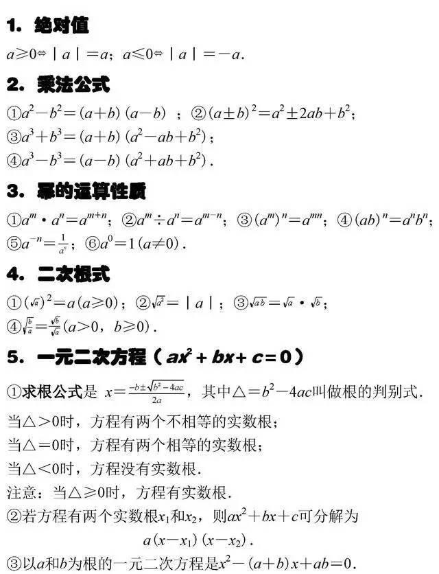 常用的初中數學公式最全總結,中考復習必備神器!圖片