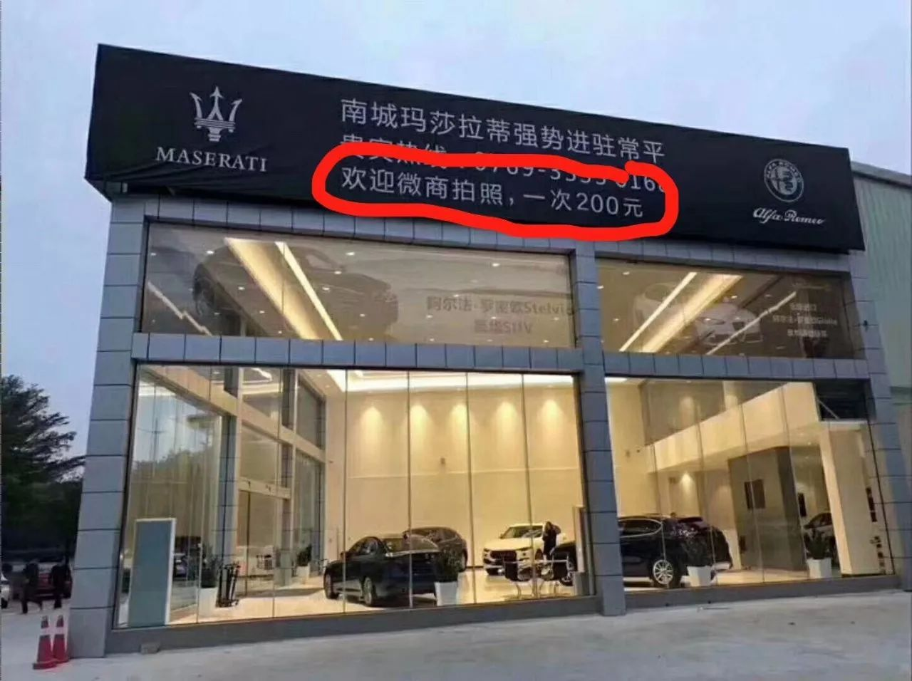 笑死!微商团队经常去豪车4S店拉横幅拍照,拍完又不买…老板忍不住了!