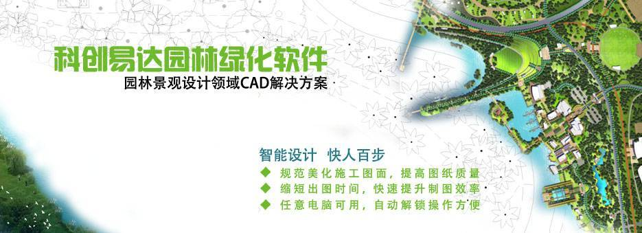 园林设计绿化软件(cad必备神器)·价值20000元|免费送啦