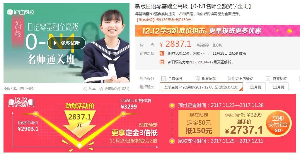 时间:2019年7月,目标:拿下日语能力考N1