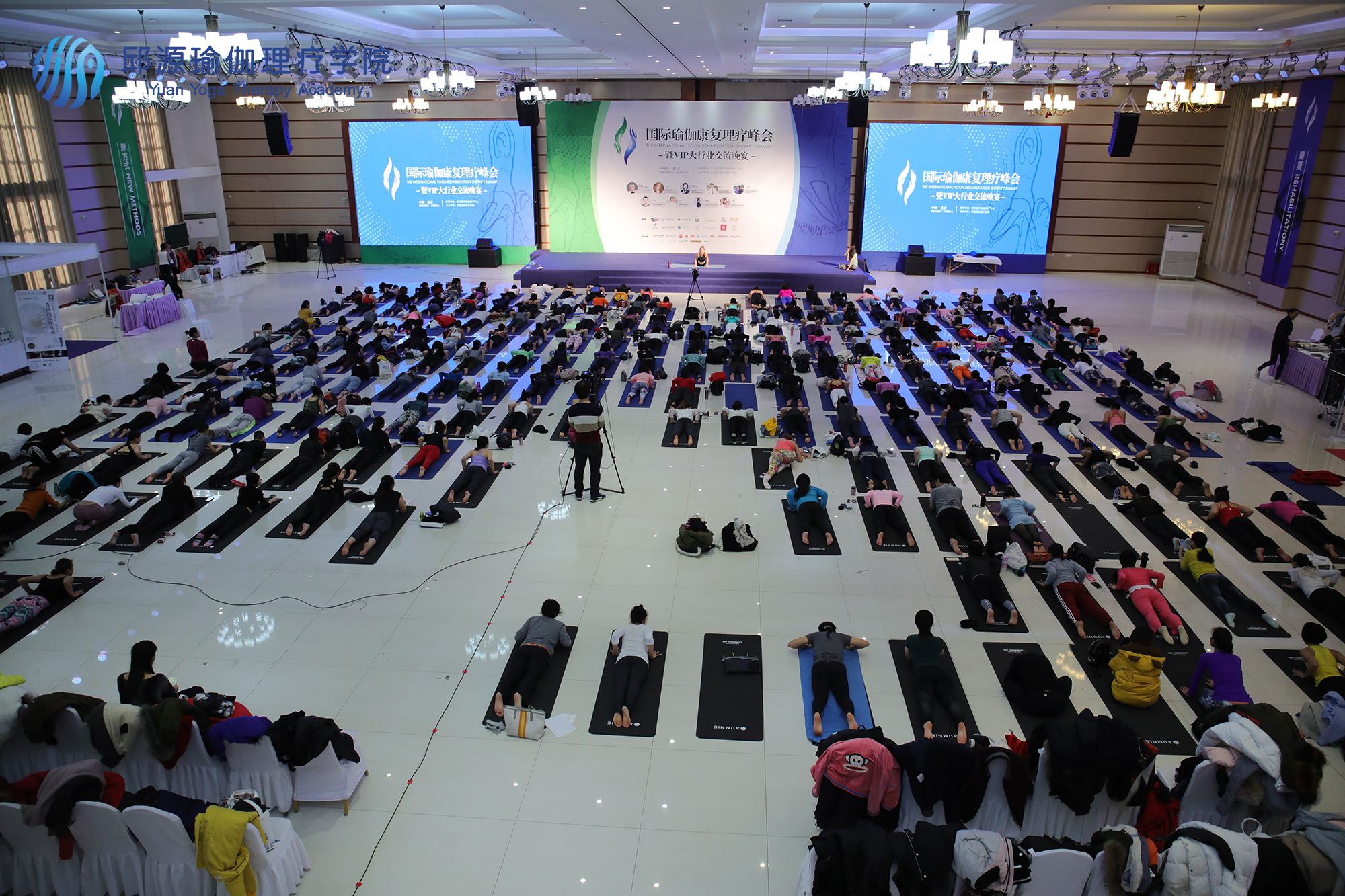 首届国际瑜伽康复理疗峰会圆满落幕