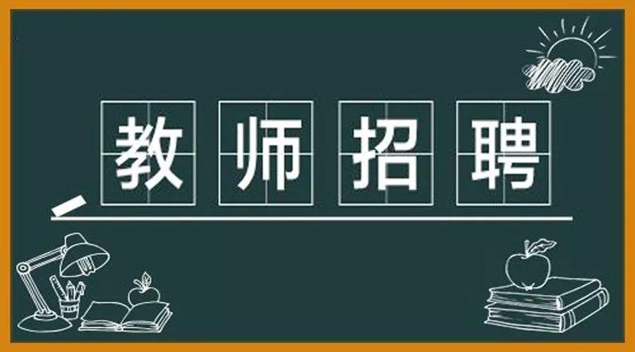 招聘教师_2018年大连金普新区中小学自主招聘教师公告
