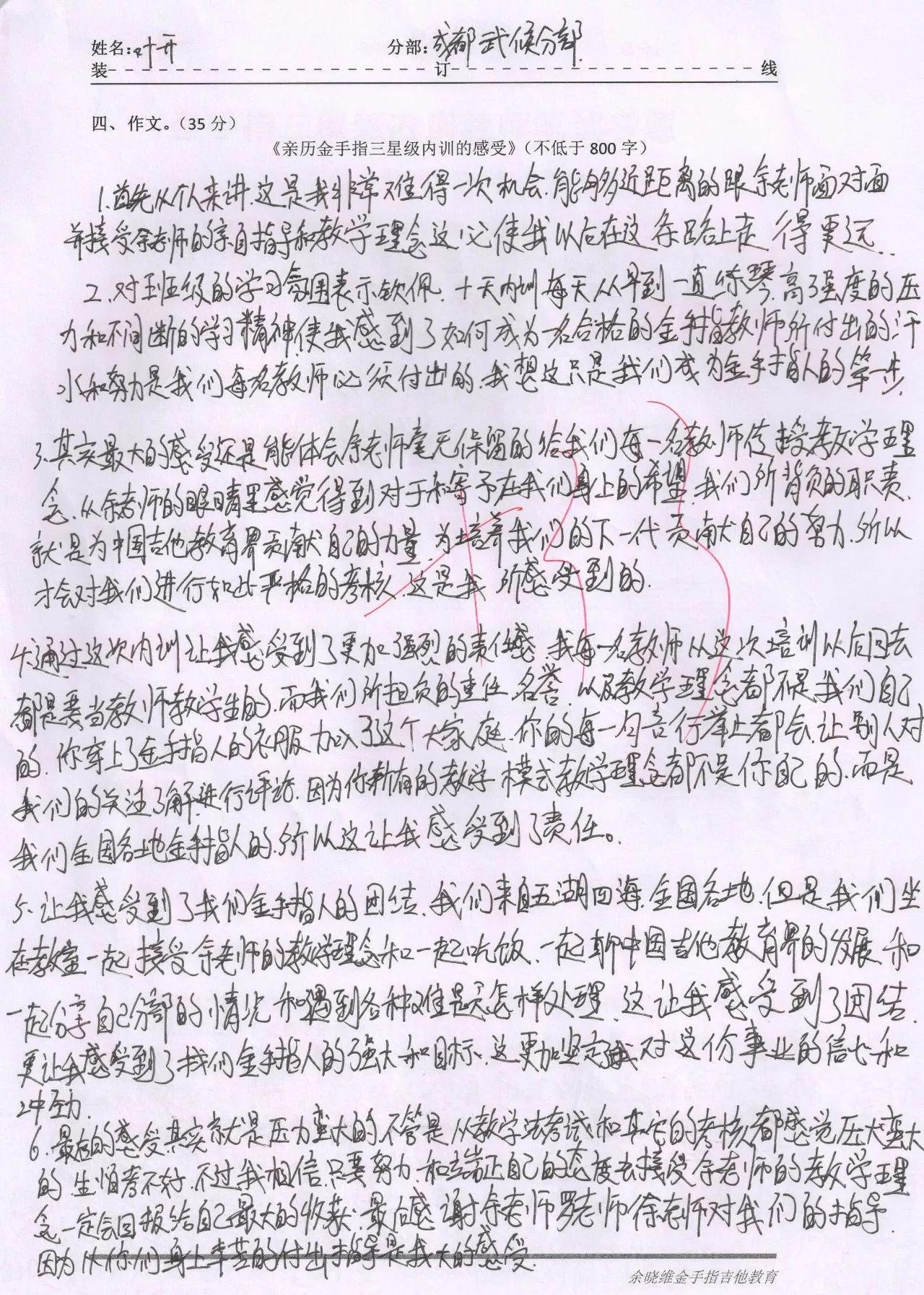 枫叶城吉他歌谱