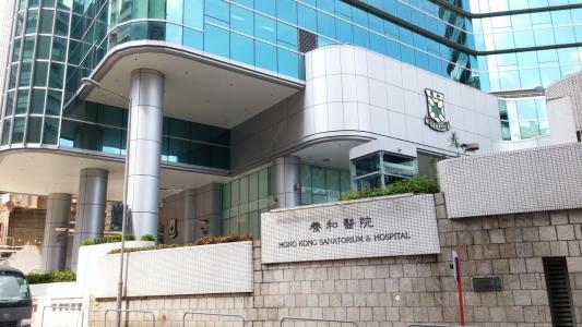 香港养和医院质子治疗中心
