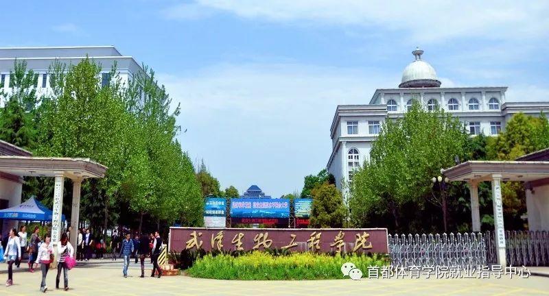 武汉生物工程学院�9.�_武汉生物工程学院招聘