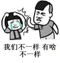 我们不一样表情包 我们不一样歌词表情包_搜狐图片