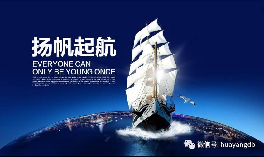 梦想是帆,华扬是船,让大家与华扬一同扬帆起航!图片