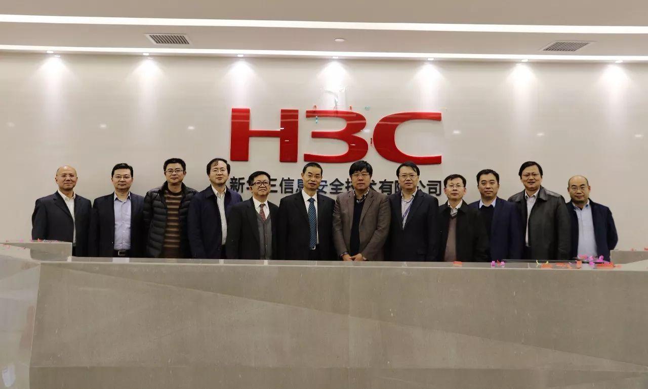 新华三信息安全技术有限公司产业基地开始启用