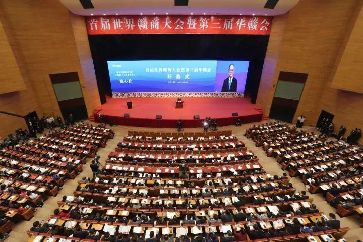 首届世界赣商大会开幕,签约超3000亿!